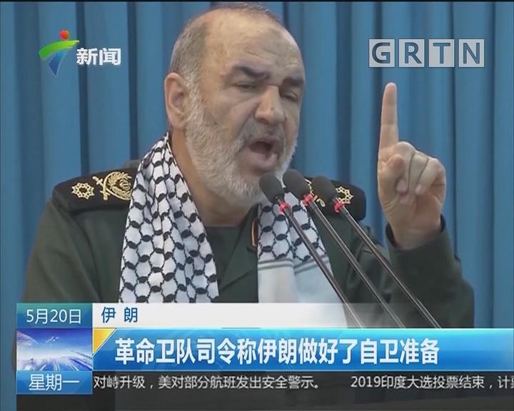 伊朗:革命卫队司令称伊?#39318;?#22909;了自卫准备