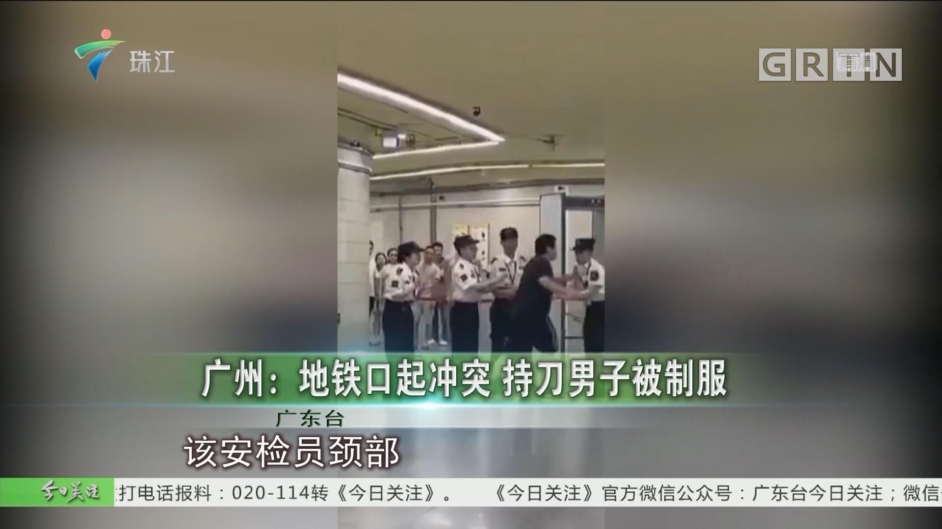 广州:地铁口起冲突 持刀男子被制服