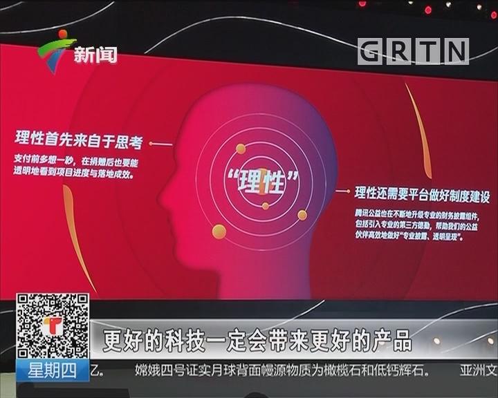 理性公益 科技向善:中国互联网公益峰会在广州举办