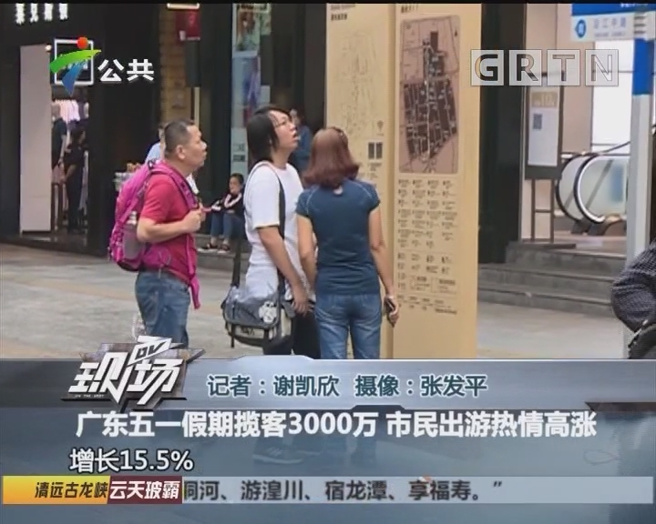 广东五一假期揽客3000万 市民出游热情高涨