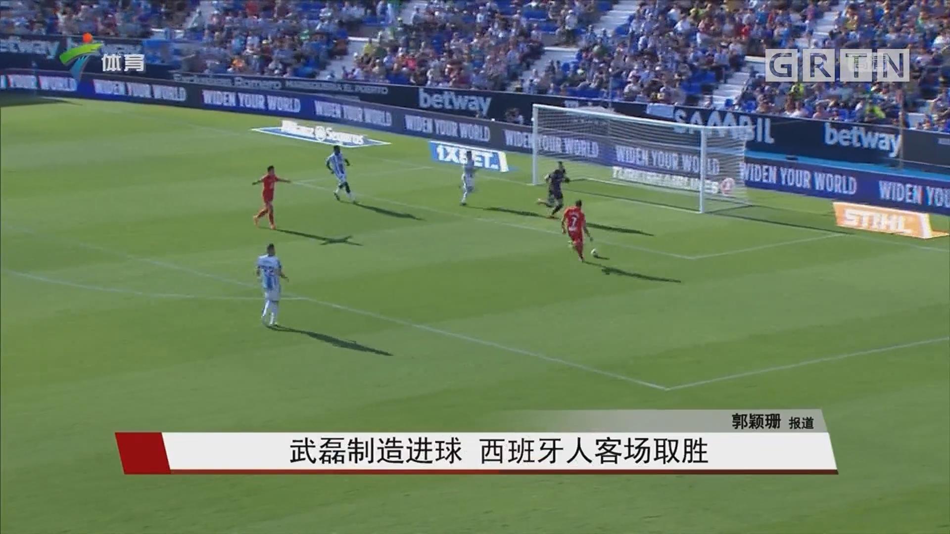 武磊制造进球 西班牙人客场取胜