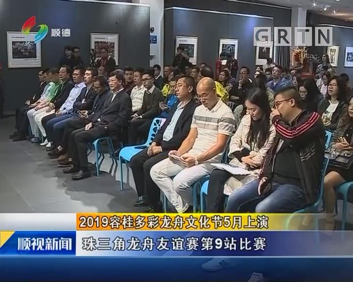 2019容桂多彩龙舟文化节5月上演