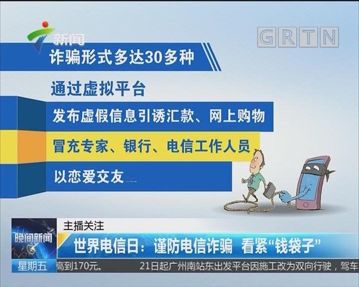 """世界电信日:谨防电信诈骗 看紧""""钱袋子"""""""