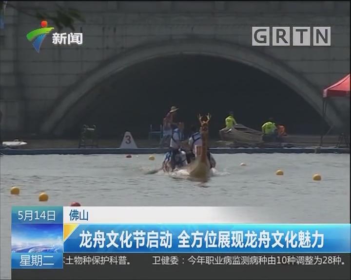 佛山:龙舟文化节启动 全方位展现龙舟文化魅力