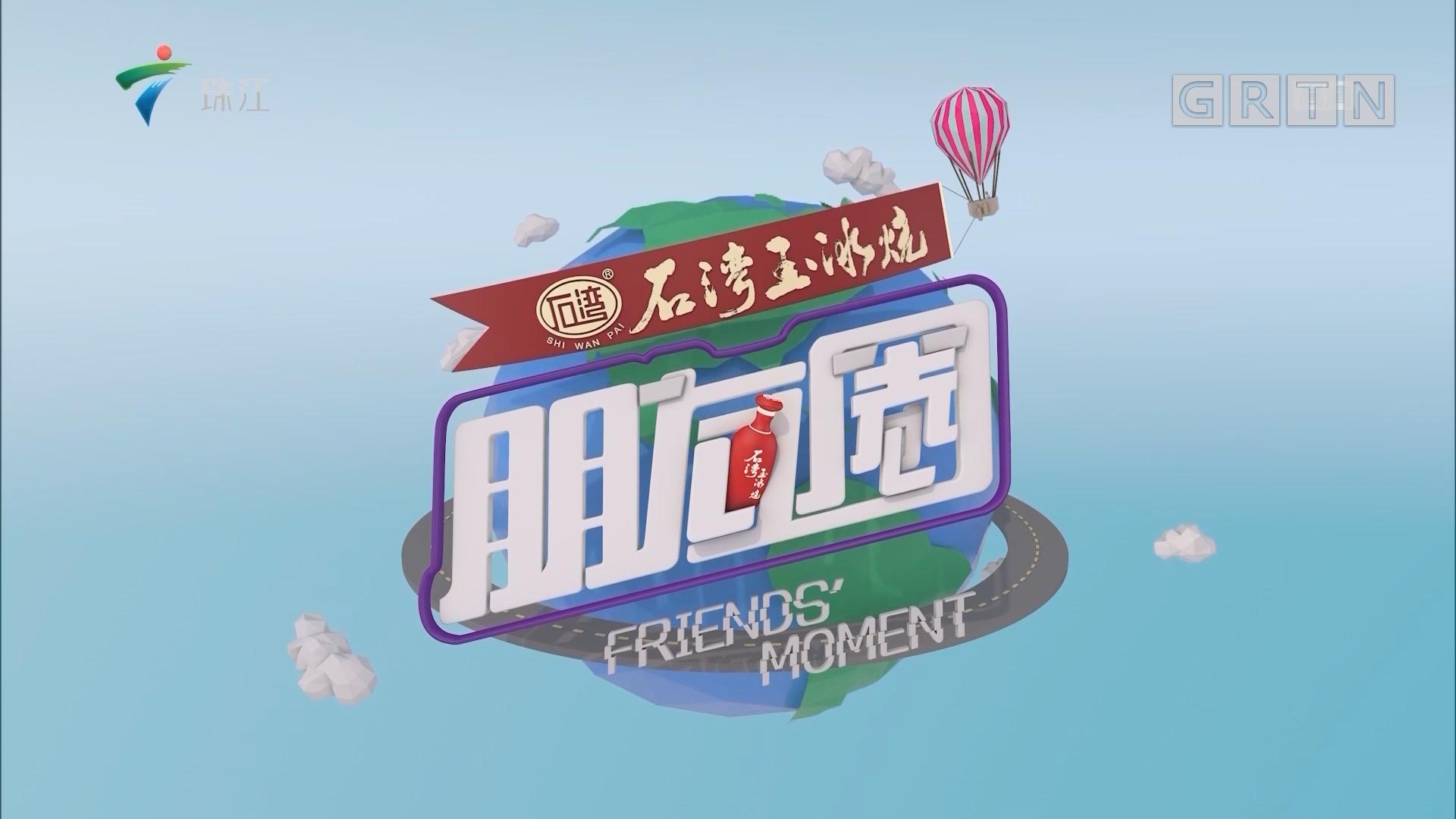 [HD][2019-05-19]朋友圈