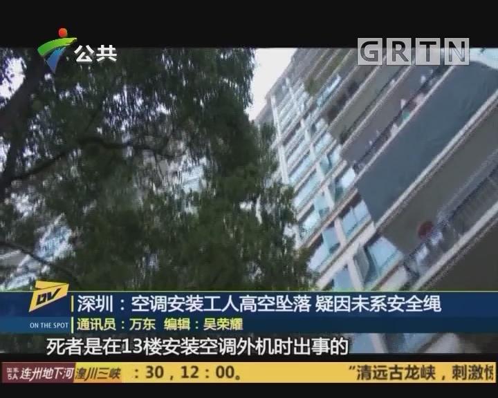 深圳:空调安装工人高空坠落 疑因未系安全绳