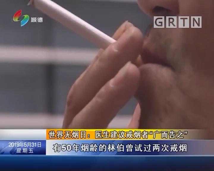"""世界无烟日:医生建议戒烟者""""广而告之"""""""