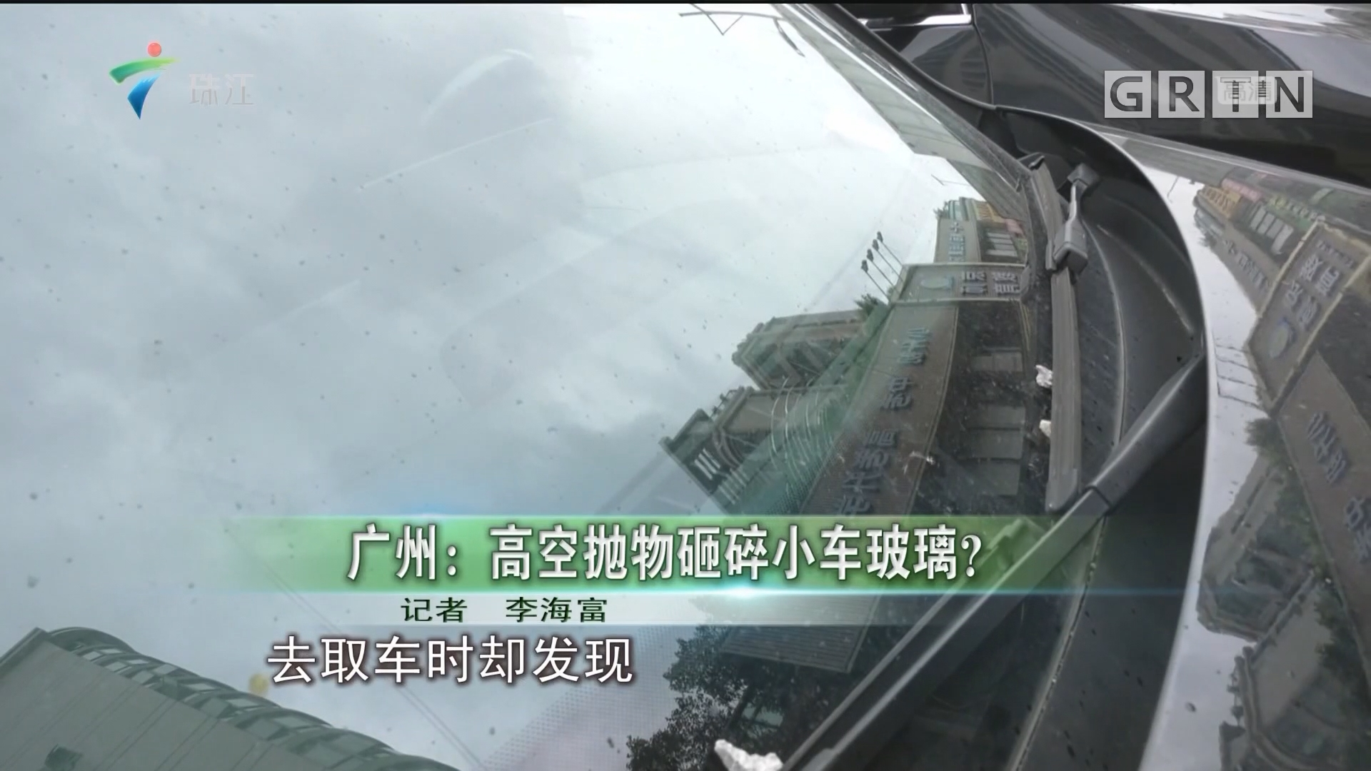 广州:高空抛物砸碎小车玻璃?