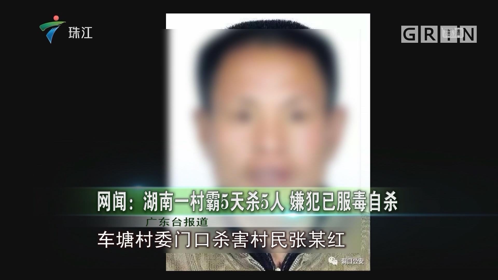 网闻:湖南一村霸5天杀5人 嫌犯已服毒自杀