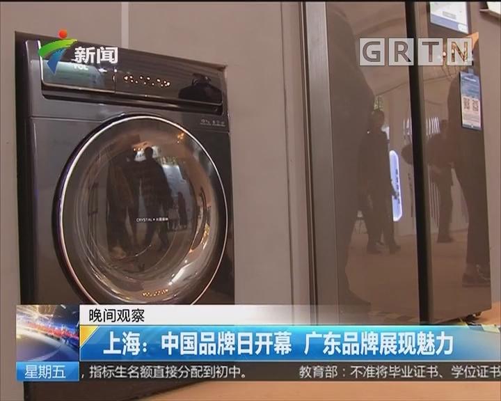 上海:中国品牌日开幕 广东品牌展现魅力