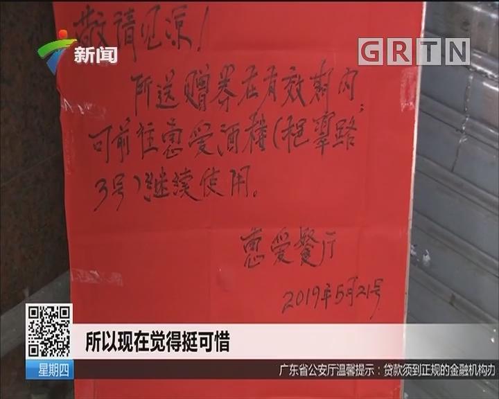 广州:惠爱餐厅月底结业?老街坊难舍
