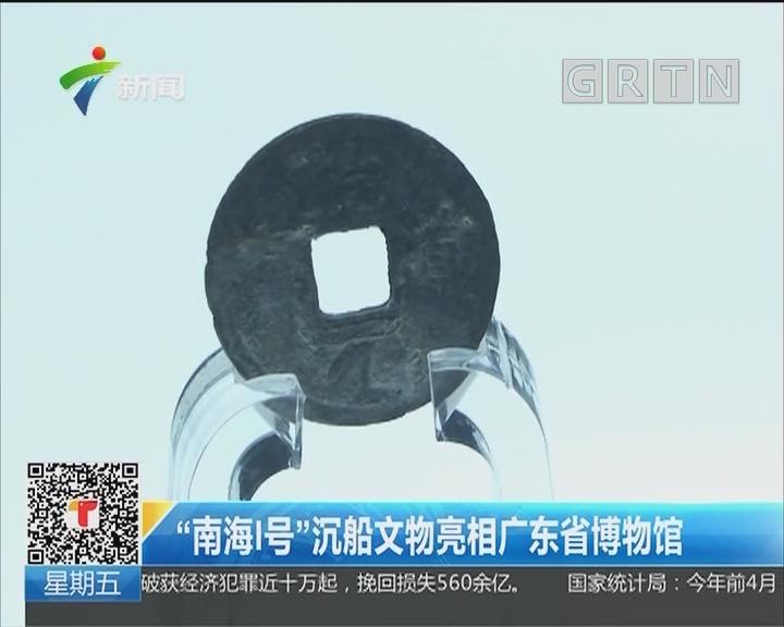 """""""南海1号""""沉船文物亮相广东省博物馆"""