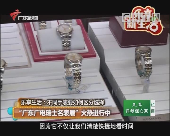 """""""广东广电瑞士名表展""""火热进行中"""