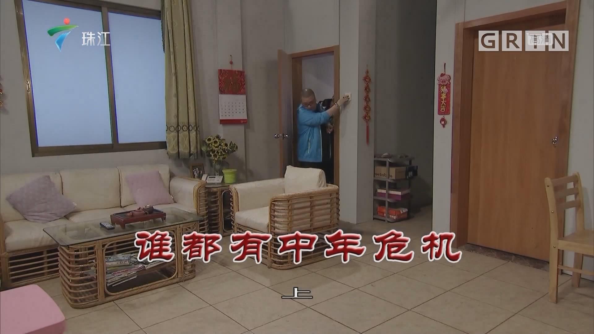 [HD][2019-05-04]外来媳妇本地郎:谁都有中年危机(上)