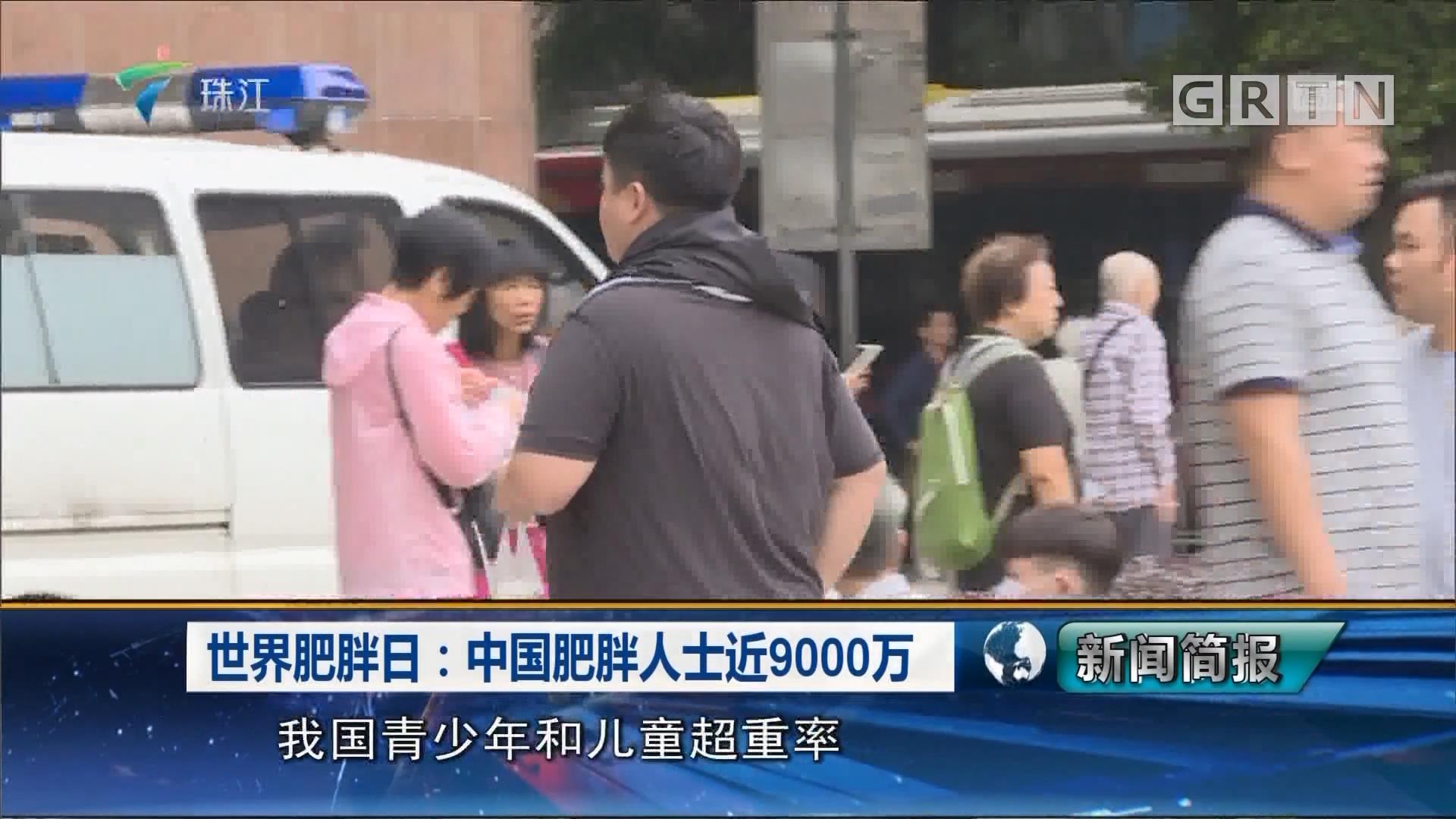 世界肥胖日:中国肥胖人士近9000万