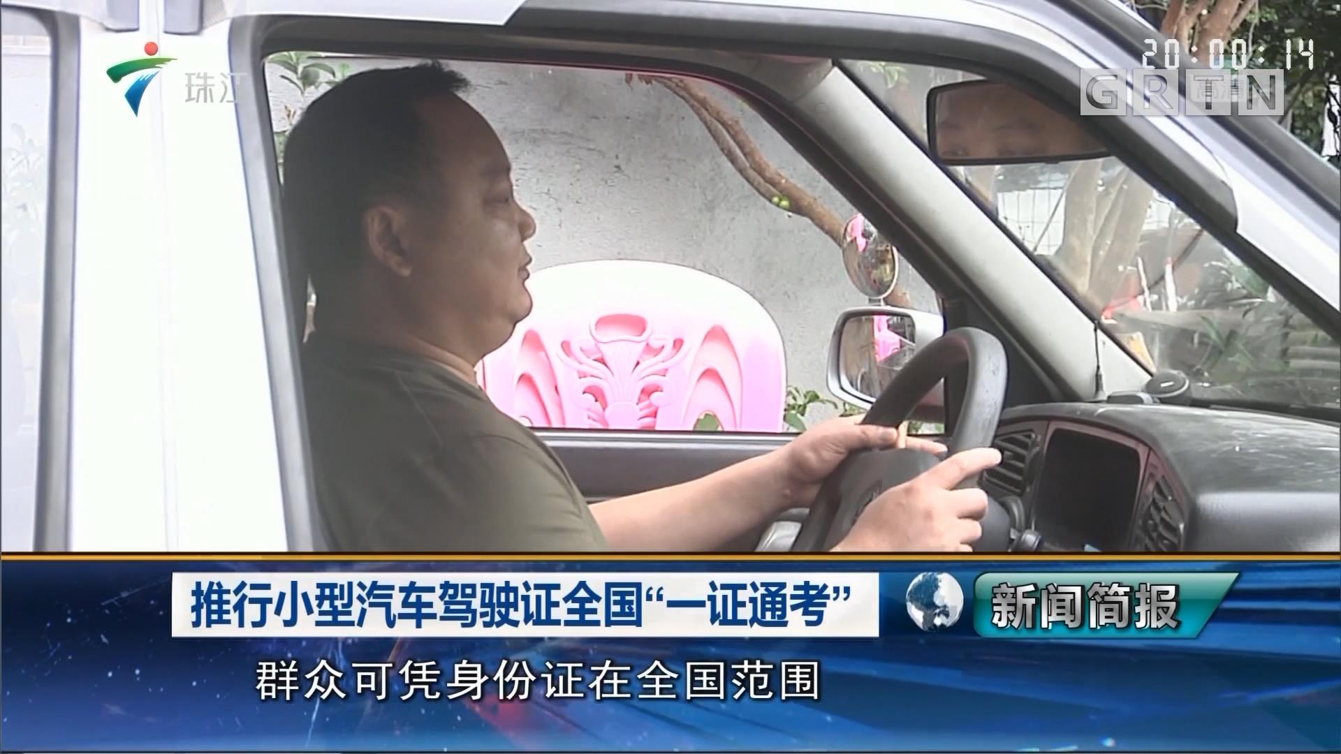 """推行小型汽车驾驶证全国""""一证通考"""""""