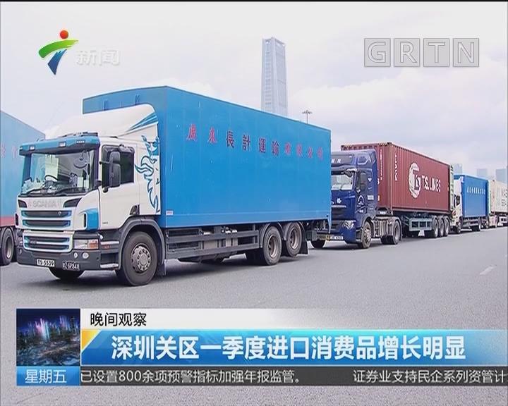 深圳关区一季度进口消费品增长明显