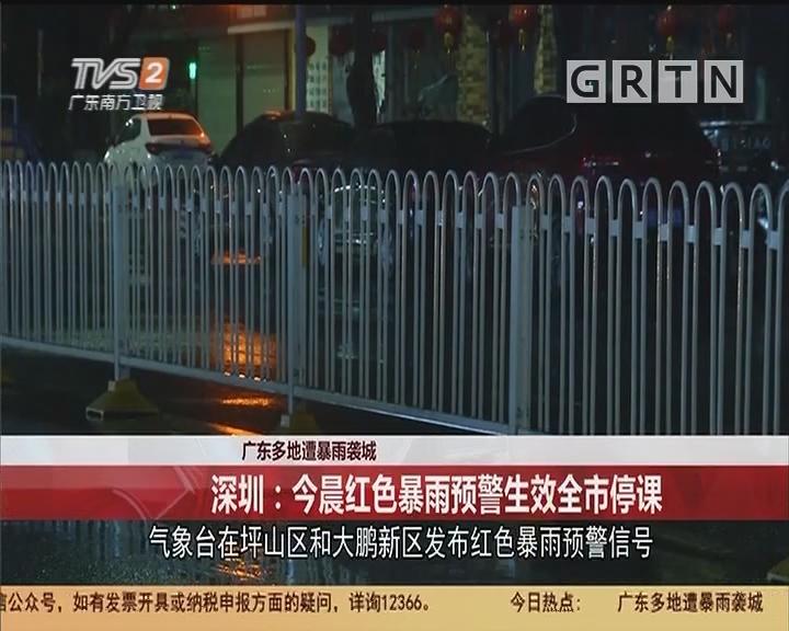 广东多地遭暴雨袭城 深圳:今晨红色暴雨预警生效全市停课