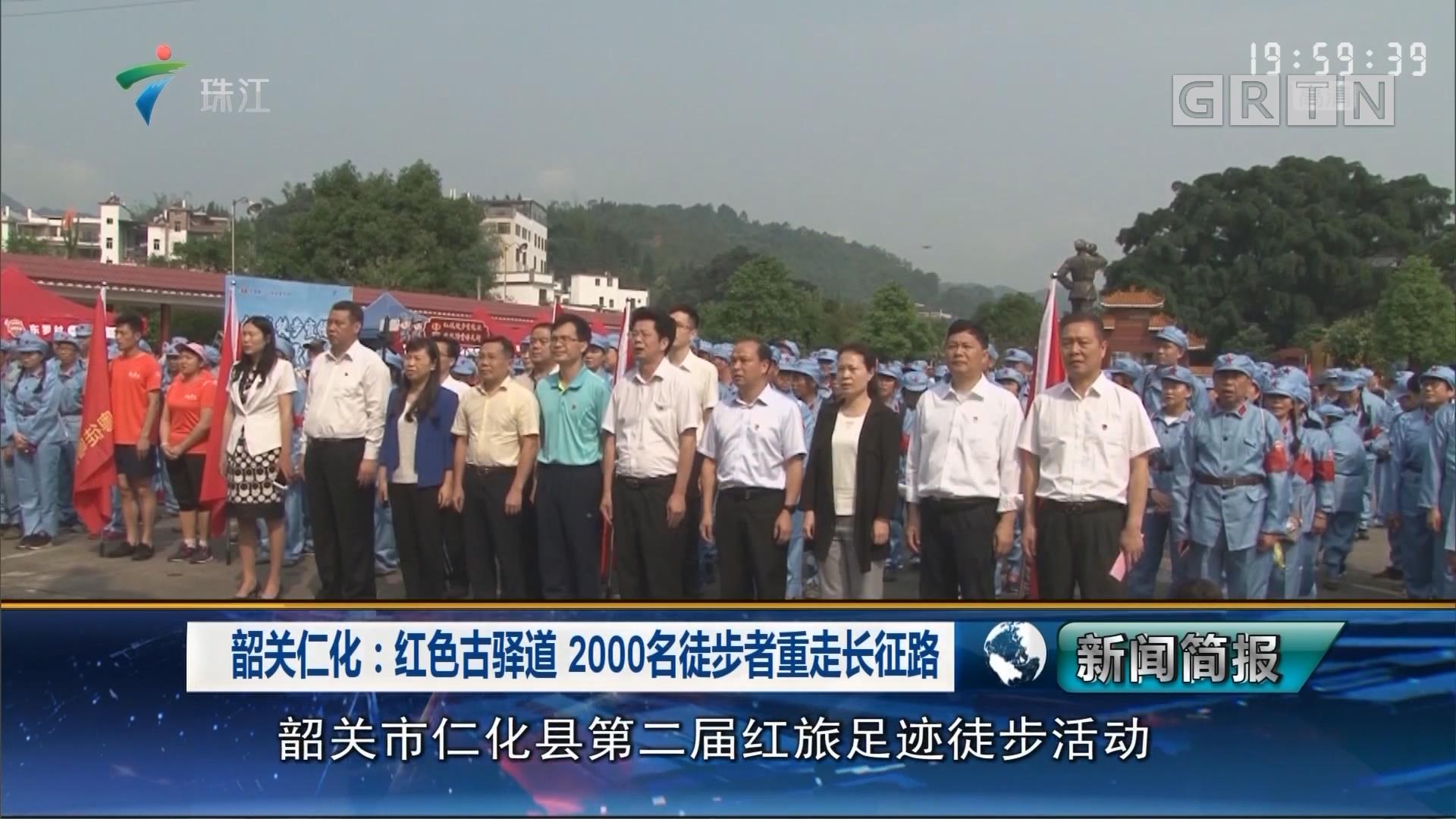 韶关仁化:红色古驿道 2000名徒步者重走长征路