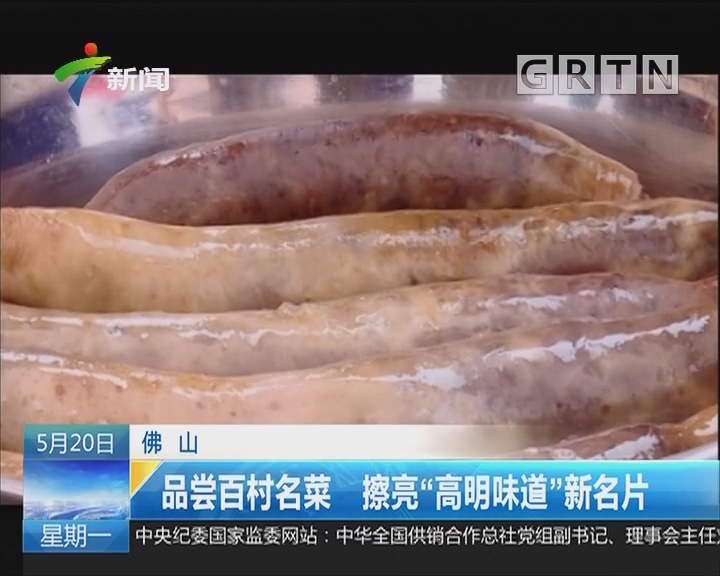 """佛山:品尝百村名菜 ?#20142;痢?#39640;明味道""""新名片"""