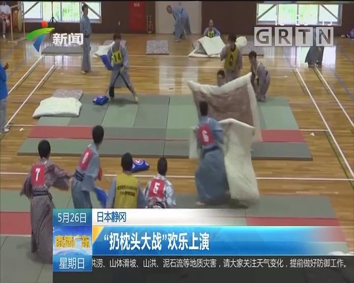 """日本静冈:""""扔枕头大战""""欢乐上演"""