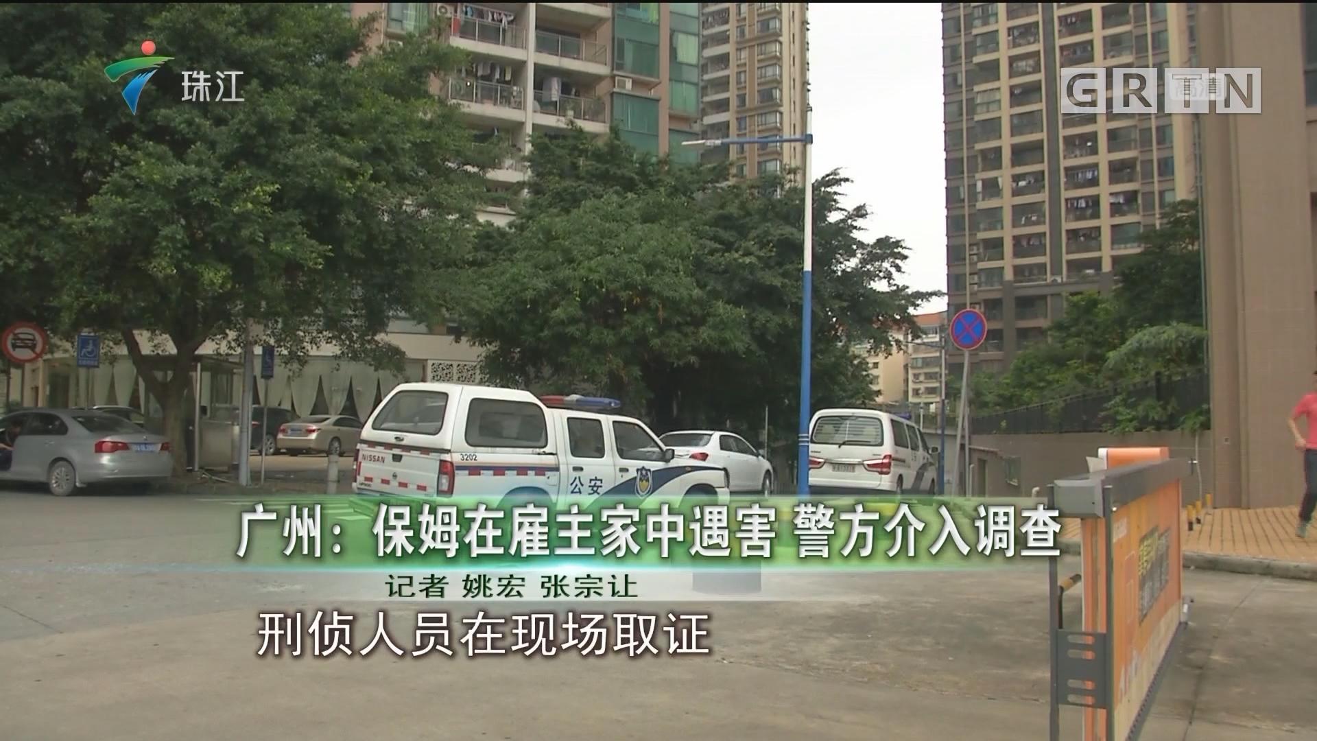 广州:保姆在雇主家中遇害 警方介入调查
