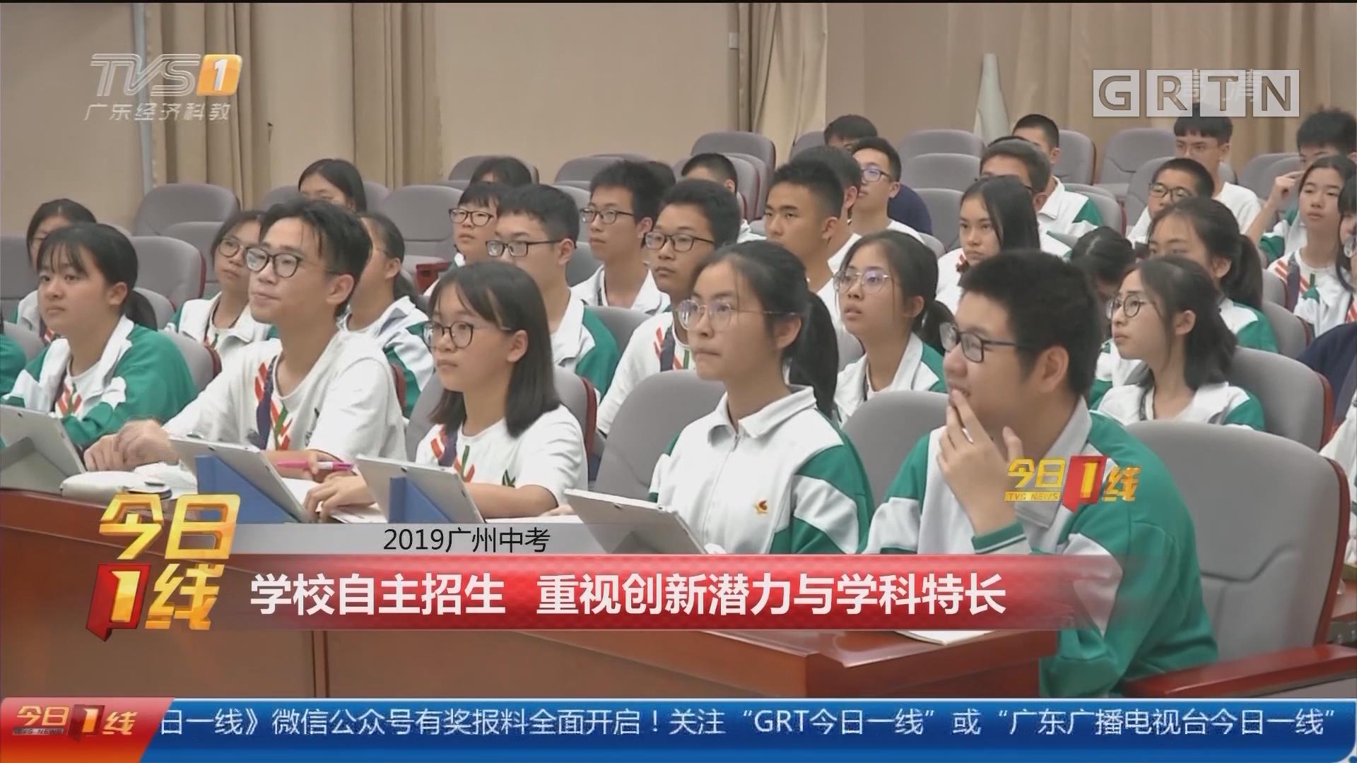2019广州中考:学校自主招生 重视新潜力与学科特长