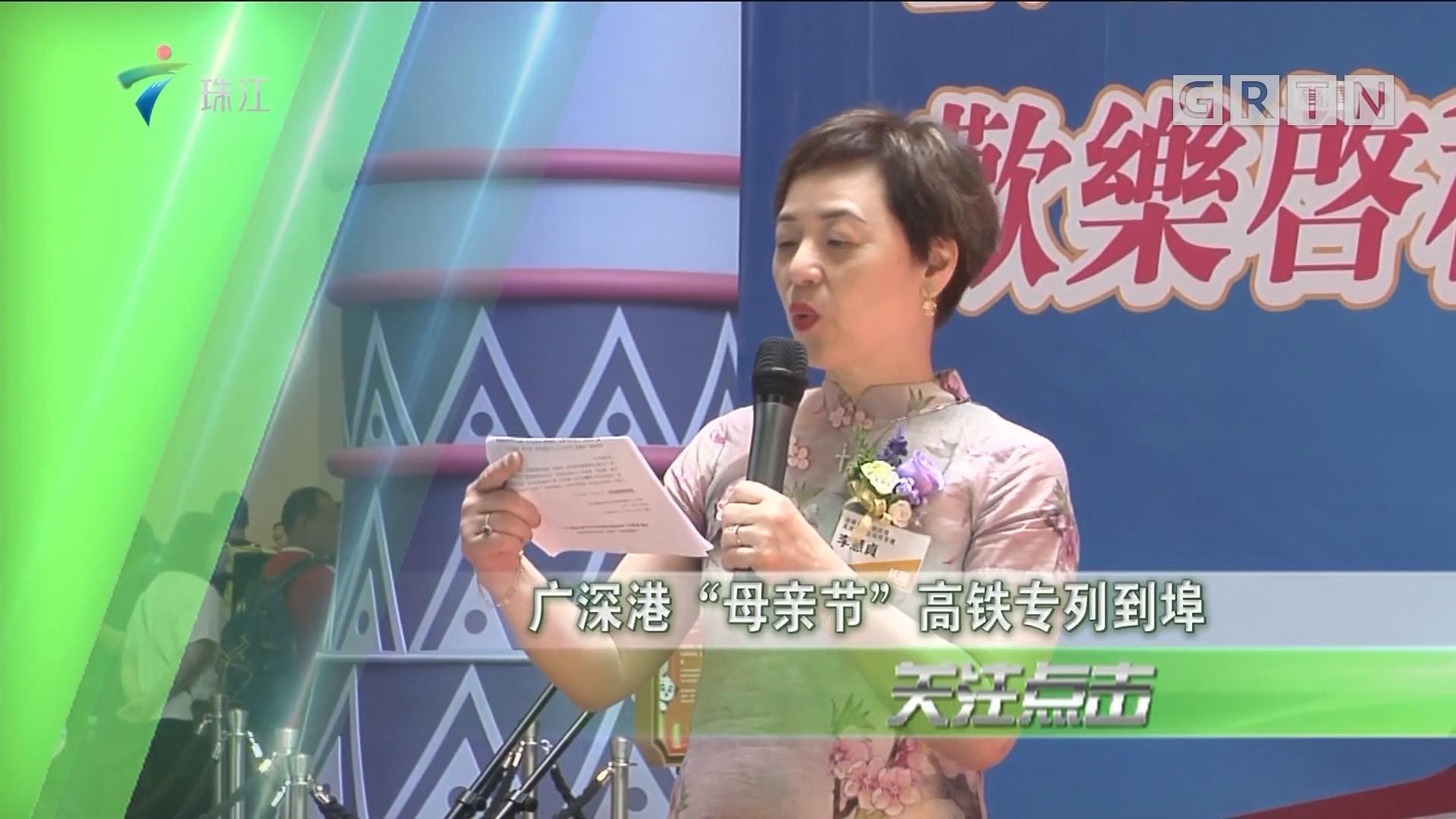 """广深港""""母亲节""""高铁专列到埠"""