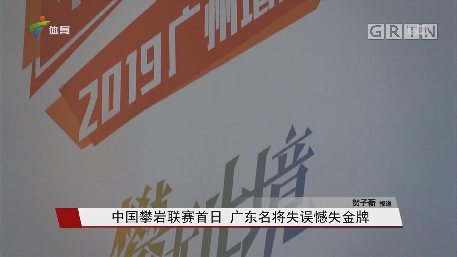中国攀岩联赛首日 广东名将失误憾失金牌