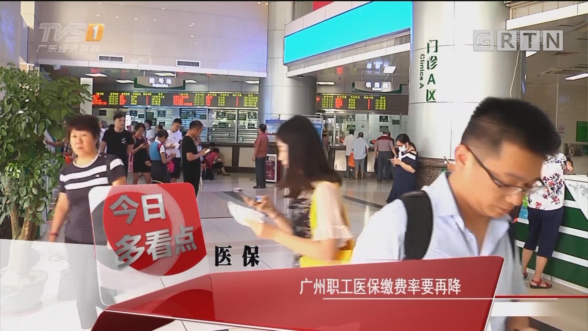 医保:广州职工医保缴费率要再降