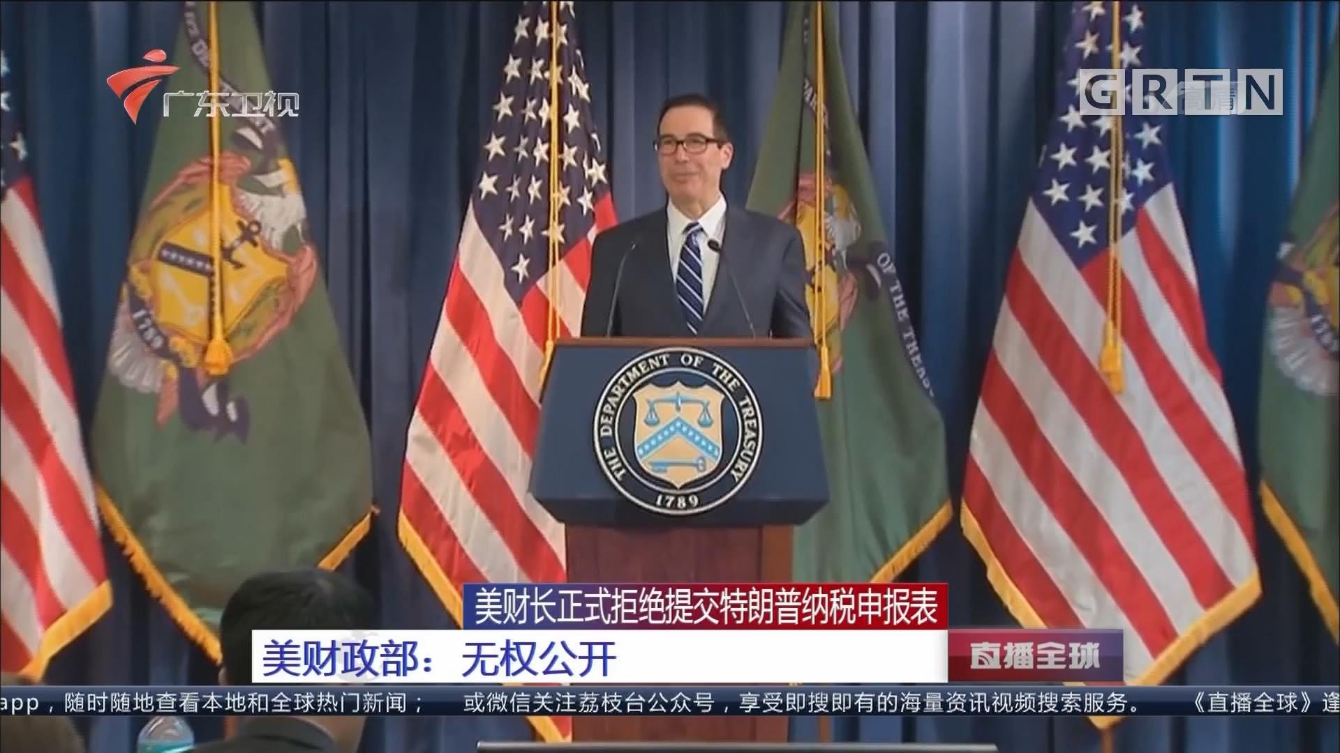 美财长正式拒绝提交特朗普纳税申报表 美财政部:无权公开