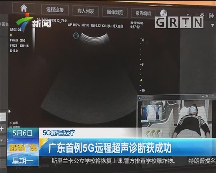 5G远程医疗:广东首例5G远程超声诊断获成功
