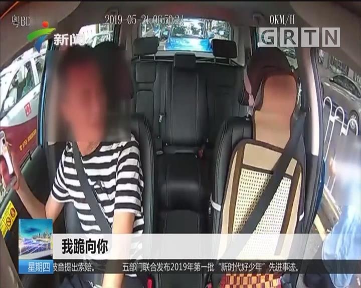 深圳:的哥当街向乘客下跪?车载视频还原真相