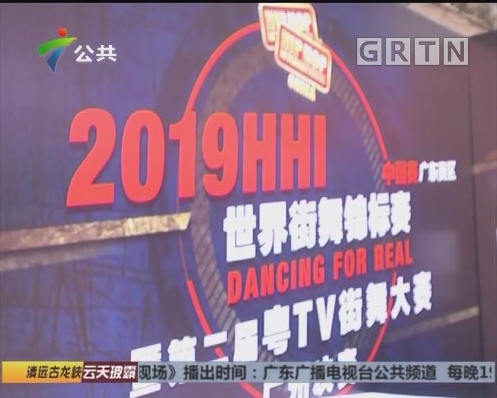 2019HHI世界街舞锦标赛暨第二届粤TV街舞大赛广东赛区广州决赛