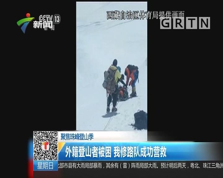 聚焦珠峰登山季:外籍登山者被困 我修路队成功营救