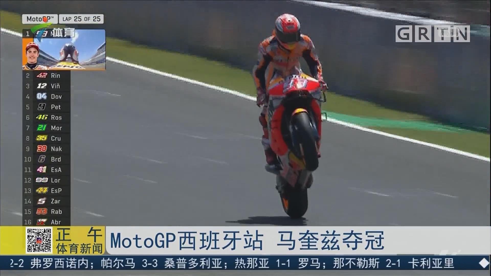 MotoGP西班牙站 马奎兹夺冠