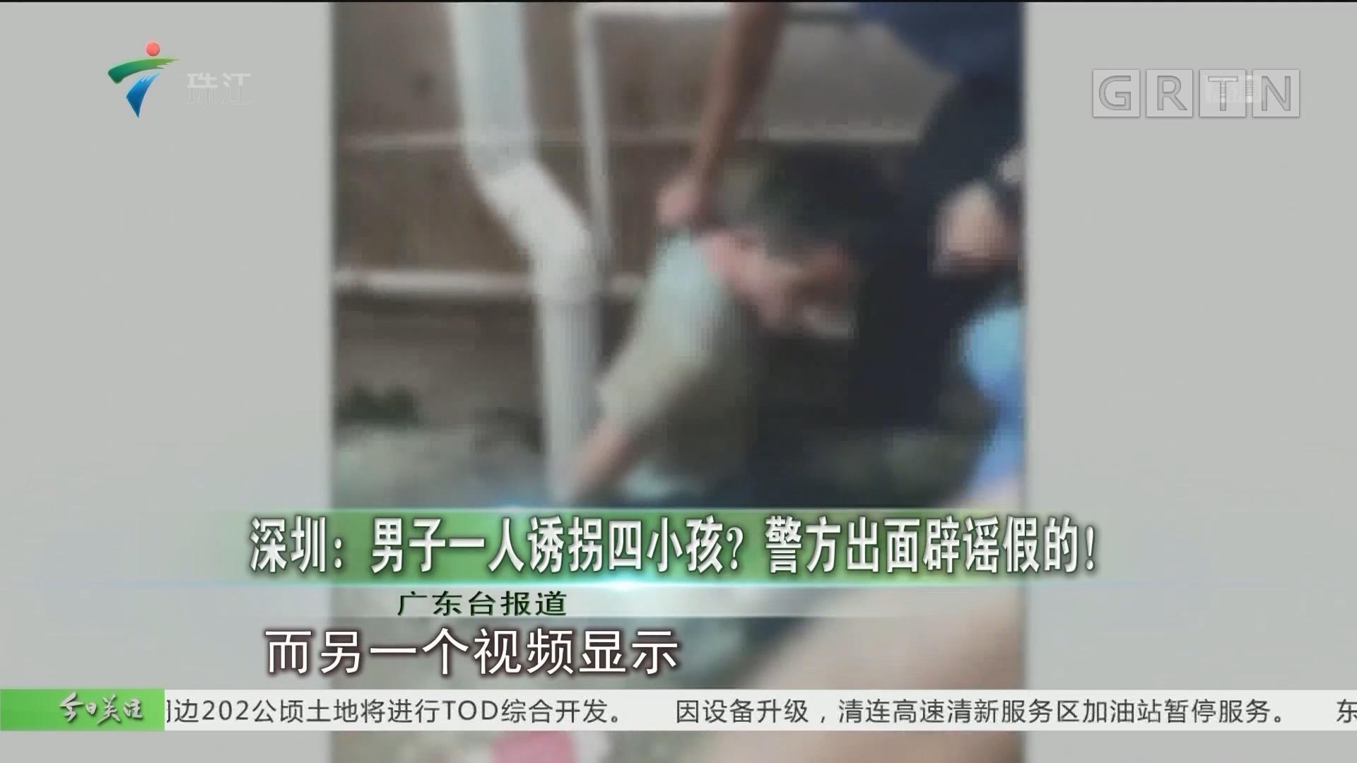 深圳:男子一人诱拐四小孩?警方出面辟谣假的!