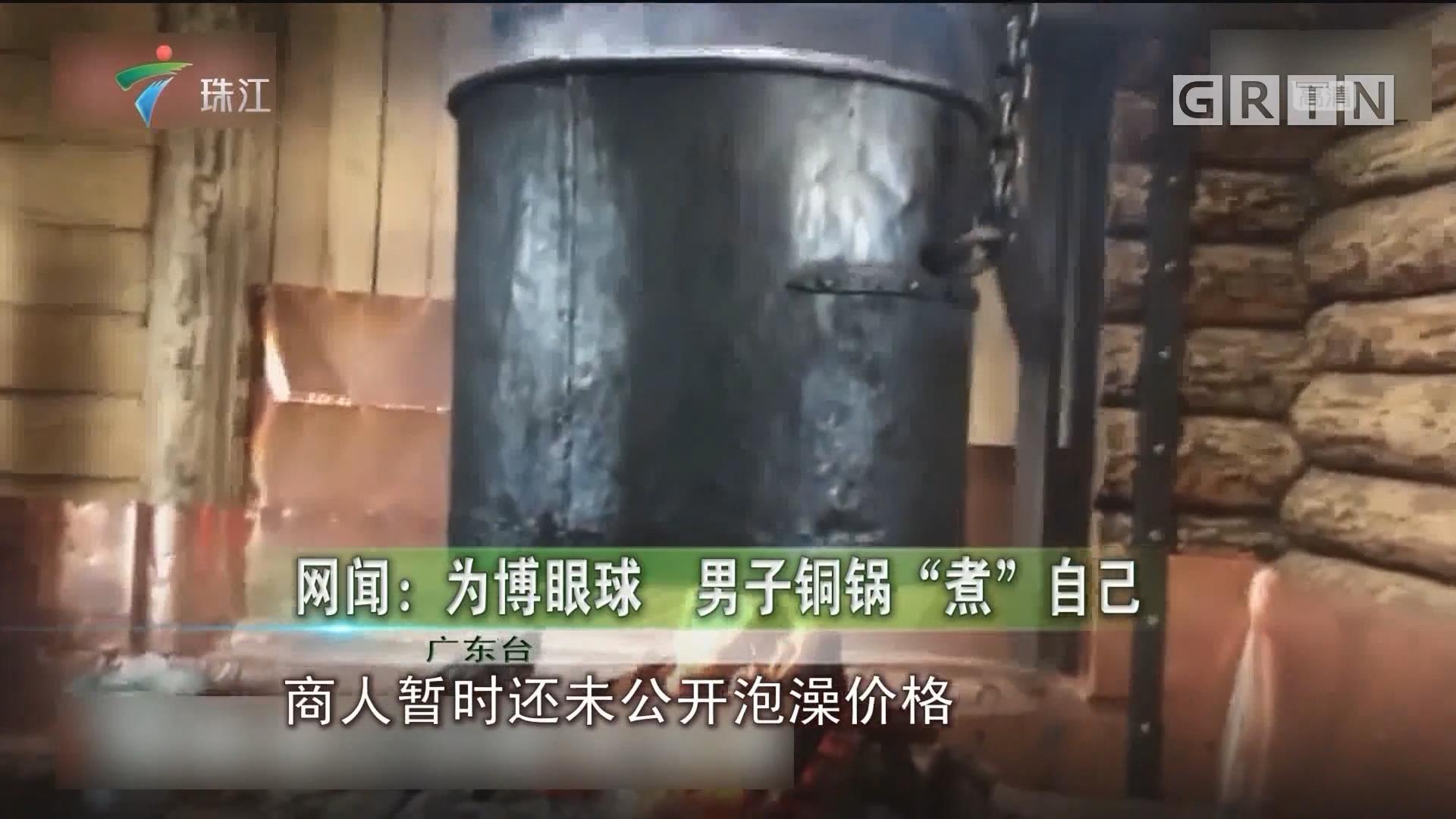 """网闻:为博眼球 男子铜锅""""煮""""自己"""
