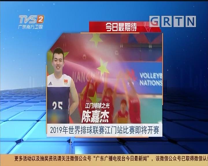 今日最期待:2019年世界排球联赛江门站比赛即将开赛