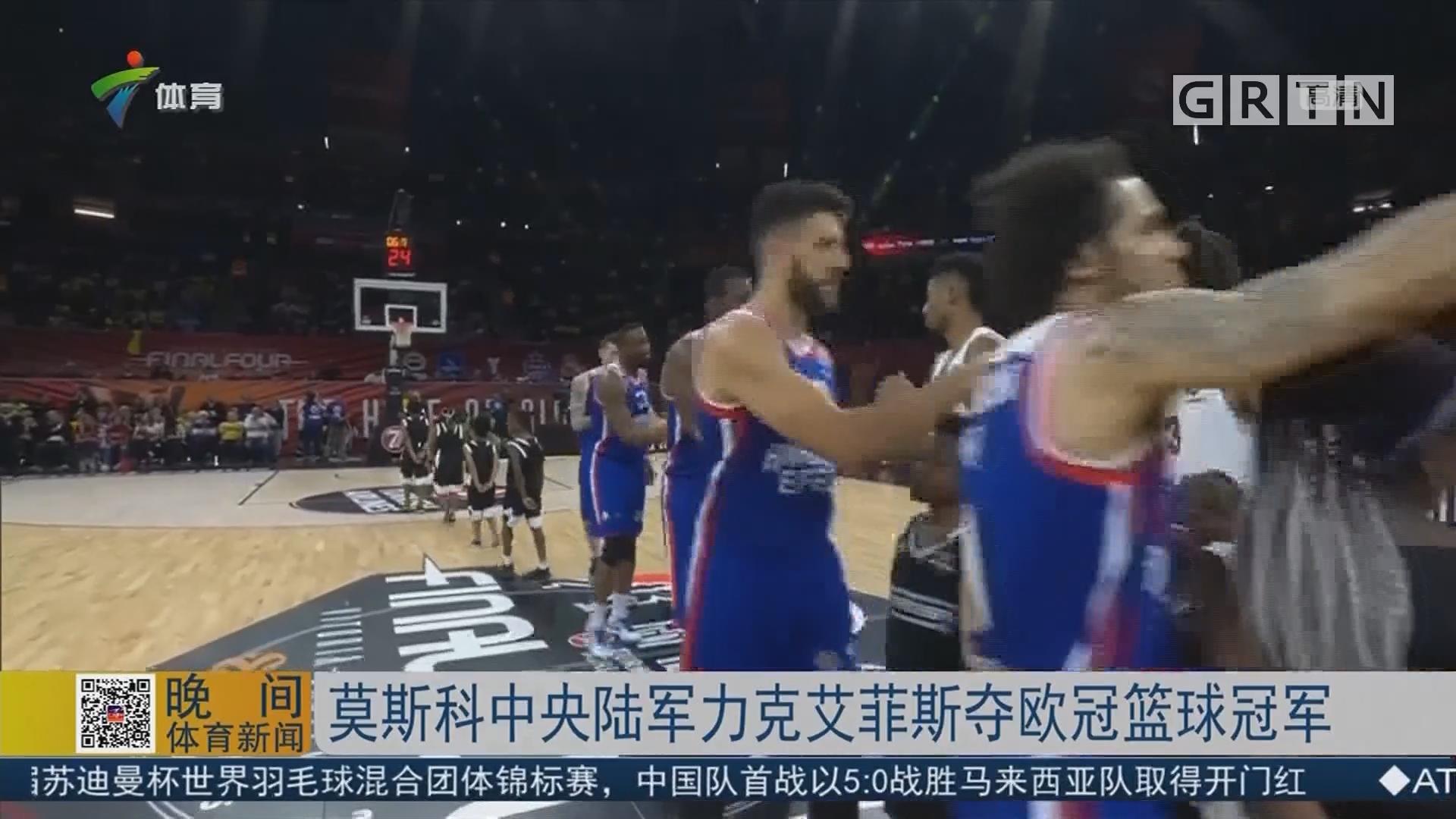 莫斯科中央陆军力克艾菲斯夺欧冠篮球冠军