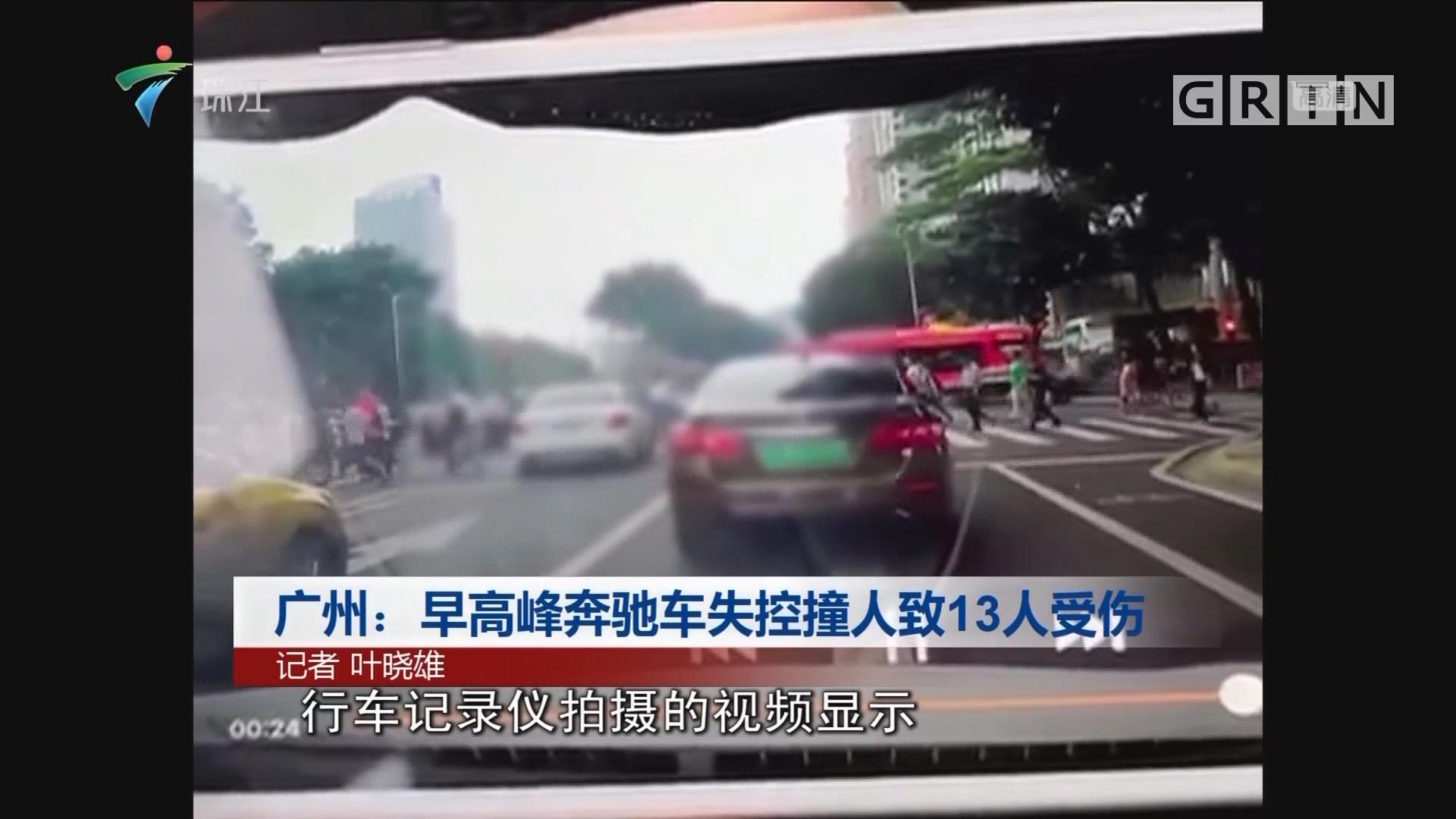 廣州:早高峰奔馳車失控撞人致13人受傷