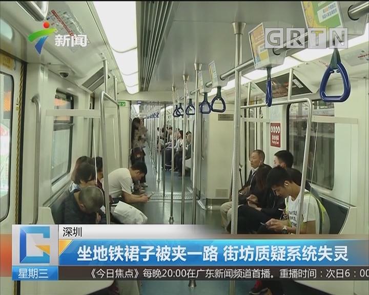 深圳:坐地铁裙子被夹一路 街坊质疑系统失灵