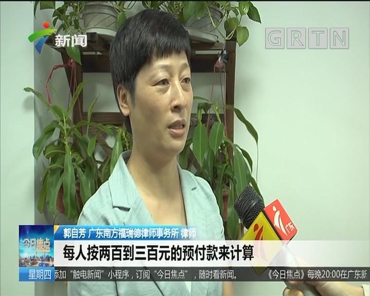 """广州:""""门客鲜花""""公号关闭 买花人陷退款焦虑"""