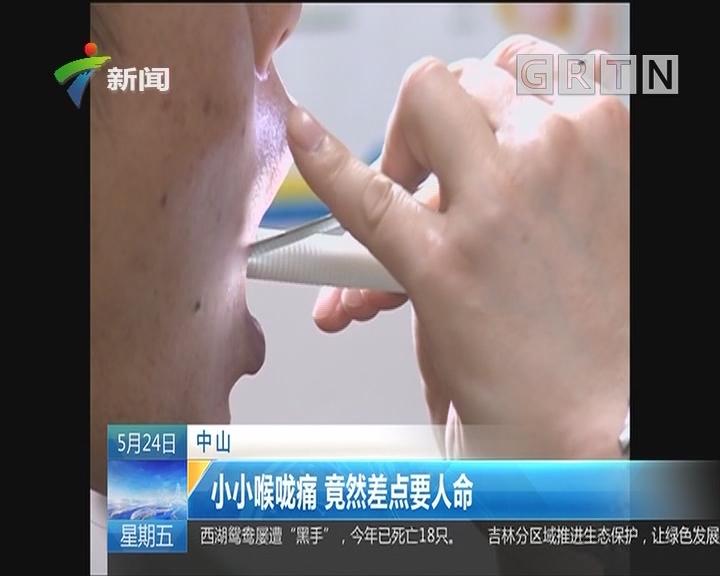 中山:小小喉咙痛 竟然差点要人命