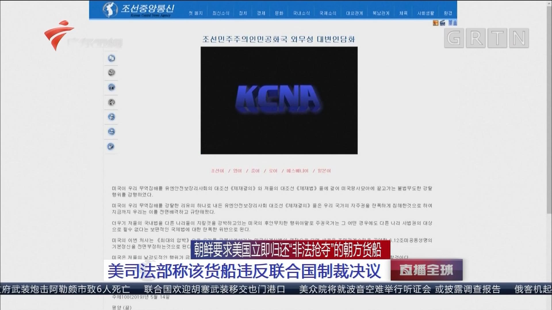 """朝鲜要求美国立即归还""""非法抢夺""""的朝方货船:美司法部称该货船违反联合国制裁决议"""