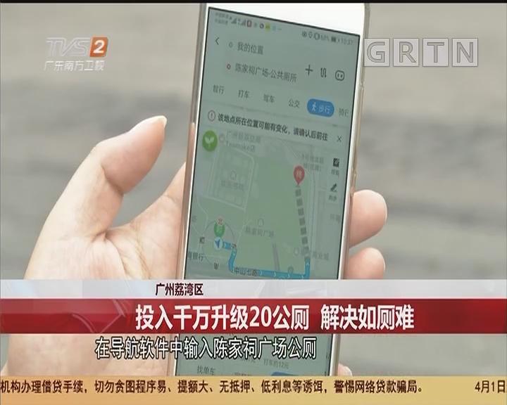 廣州荔灣區:投入千萬升級20公廁 解決如廁難