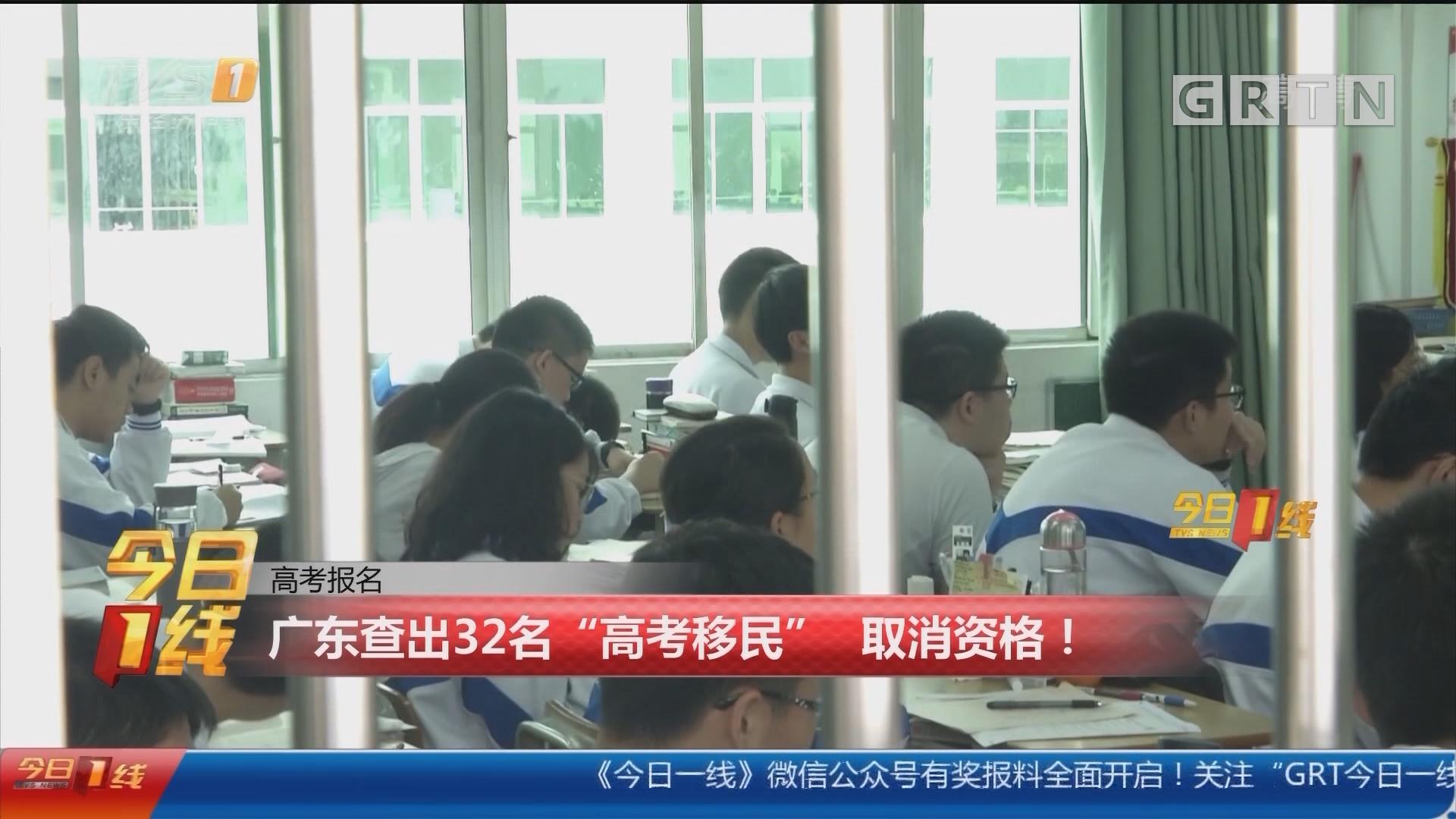 """高考报名:广东查出32名""""高考移民"""" 取消资格!"""