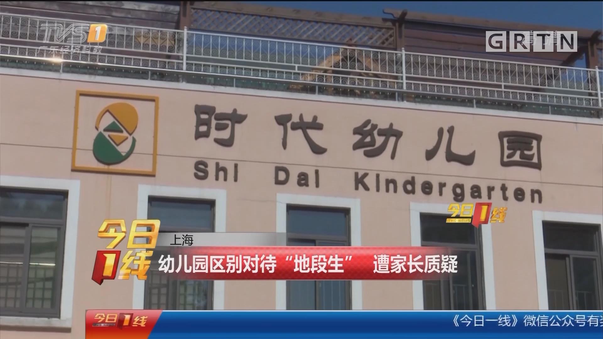 """上海:幼儿园区别对待""""地段生"""" 遭家长质疑"""