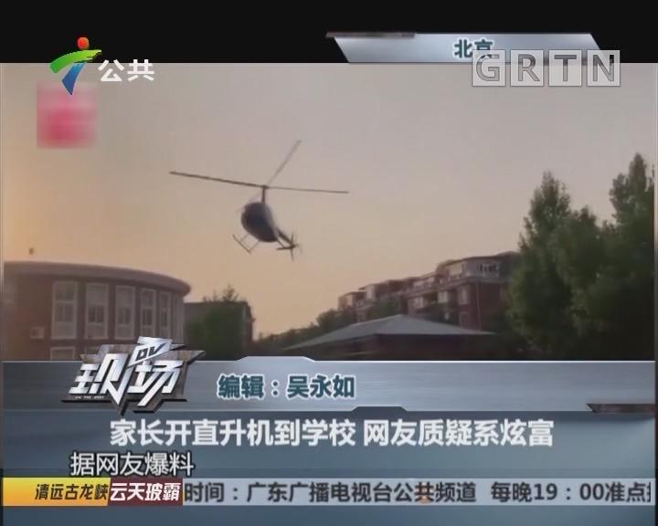 家长开直升机到学校 网友质疑系炫富