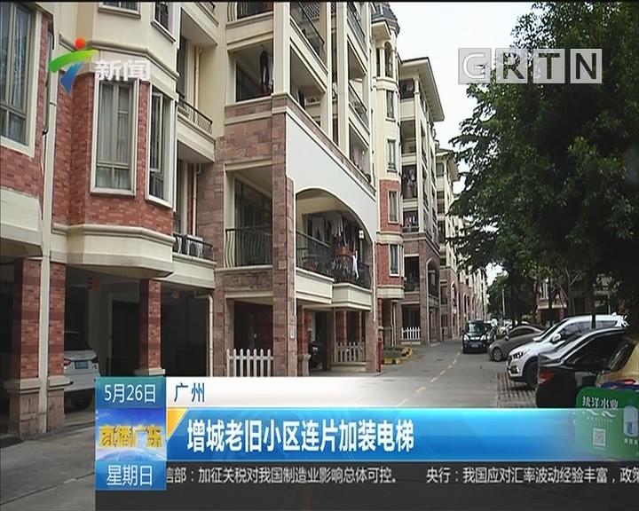 广州:增城老旧小区连片加装电梯